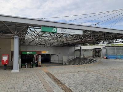 十王駅まで350m