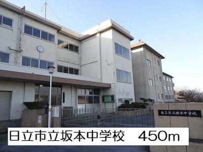 日立市立坂本中学校まで450m