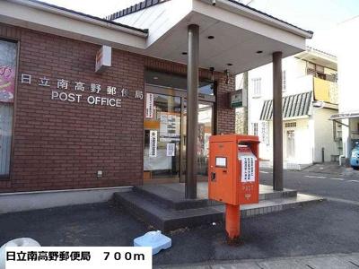 日立南高野郵便局まで700m