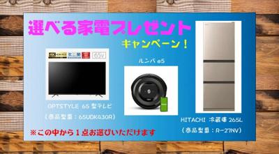 3つの中から1点もれなく選べます!65型テレビ・冷蔵庫265L・ルンバ e5