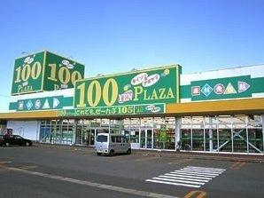 ダイソーまで1300m