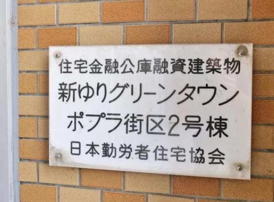【その他】新ゆりグリーンタウンポプラ街区2号棟