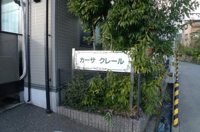 【その他】カーサクレール B棟