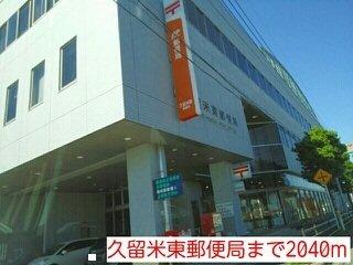 久留米東郵便局まで2040m