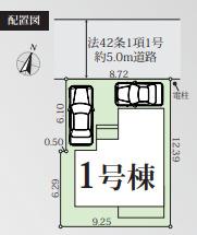 【区画図】二宮町二宮 新築戸建 全1棟1号棟