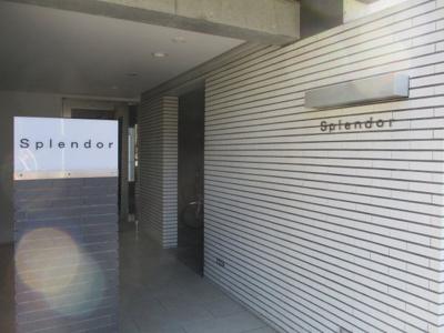 【その他共用部分】【仲介手数料無料】スプレンドール