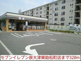 セブンイレブン泉大津東助松町店まで320m