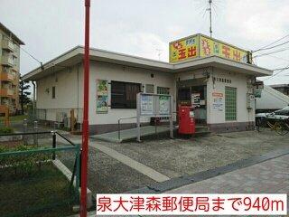 泉大津森郵便局まで940m
