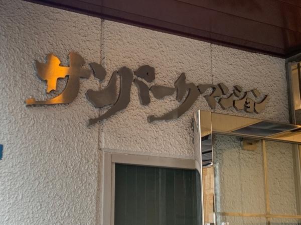 【外観】サンパークマンション鶯谷