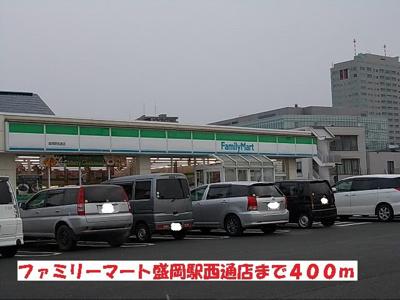 ファミリーマート盛岡駅西通店まで400m