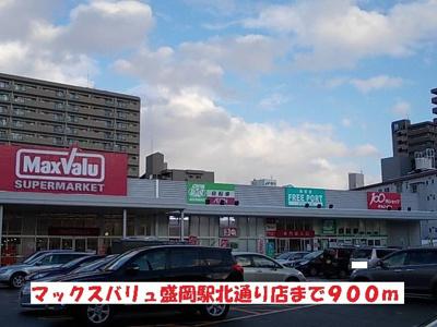 マックスバリュ盛岡駅北通り店まで900m