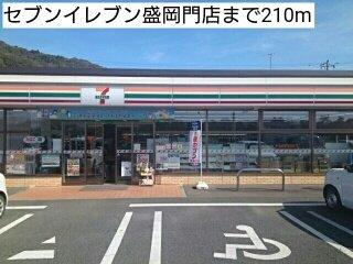 セブンイレブン盛岡門店まで210m