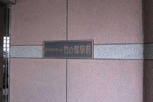 【その他】エンゼルハイム竹の塚駅前