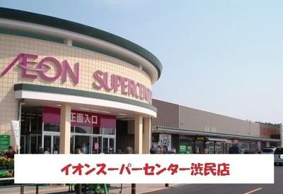 イオンスーパーセンター盛岡渋民まで1500m
