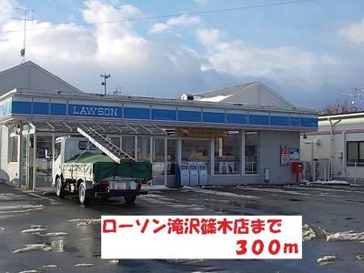 ローソン滝沢篠木店まで300m