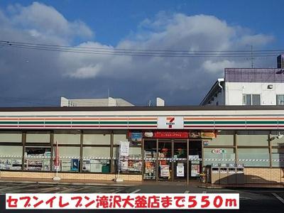 セブンイレブン滝沢大釜店まで550m