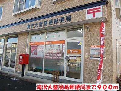 滝沢大釜簡易郵便局まで900m