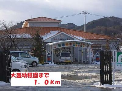 大釜幼稚園まで1000m