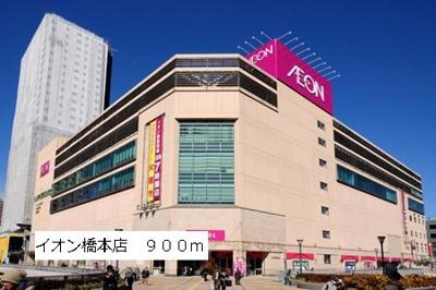 イオン橋本店まで900m