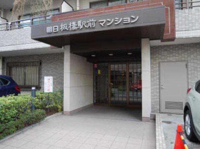 【エントランス】朝日板橋駅前マンション