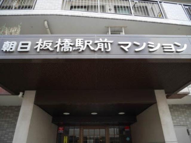 【外観】朝日板橋駅前マンション