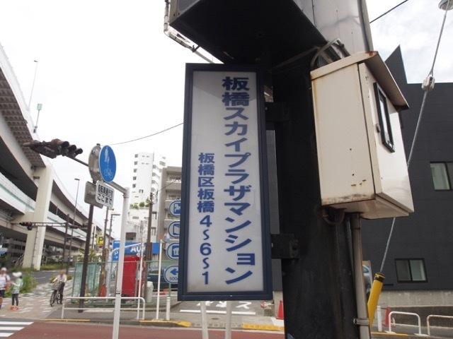 【外観】板橋スカイプラザ