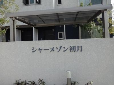 【その他】シャーメゾン初月  B棟