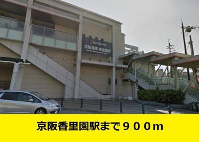 京阪香里園駅までまで900m