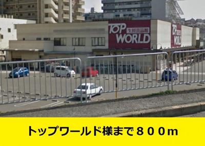 トップワールド様までまで800m