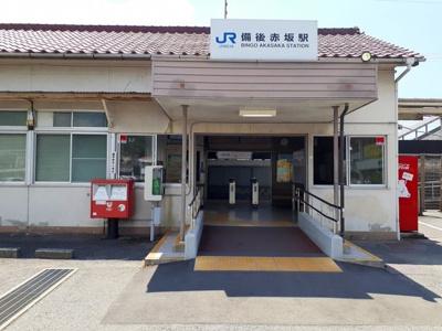 備後赤坂駅まで1600m