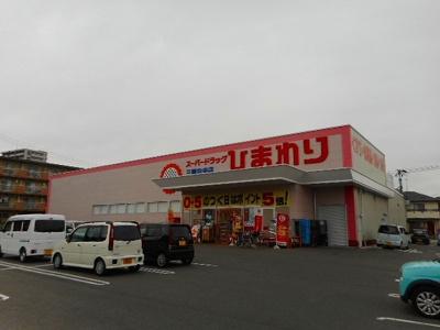 ひまわり三原中央店まで750m