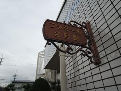 【地図】ファミール2号館 (株)Roots