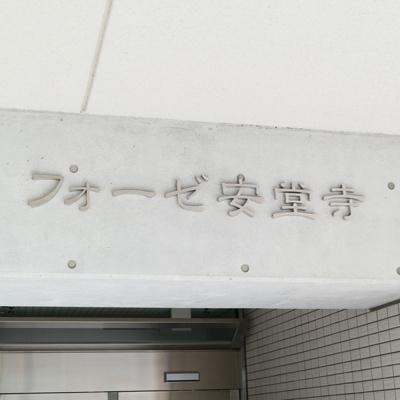 【外観】フォーゼ安堂寺
