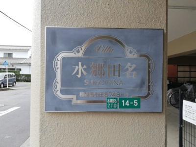 名前にあった立派なマンションですね。
