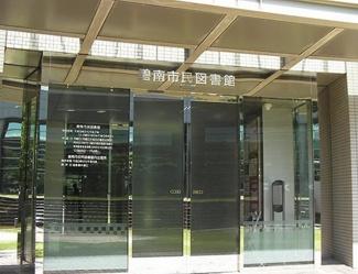 碧南市民図書館まで614m