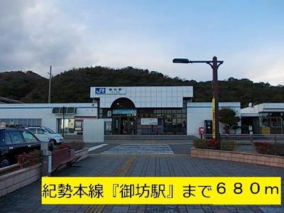 紀勢本線『御坊駅』様まで680m