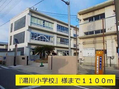 『湯川小学校』様まで1100m