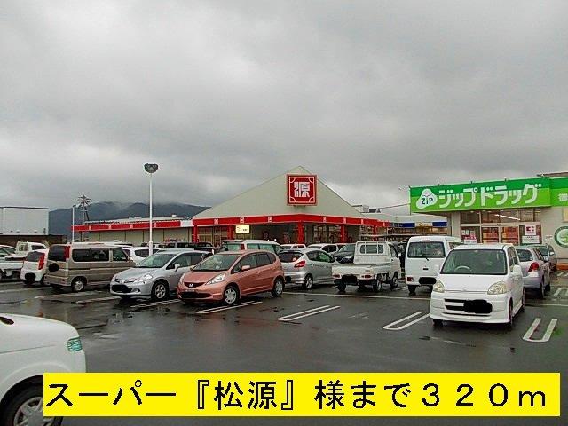 『松源』様まで320m