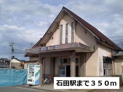 石田駅まで350m
