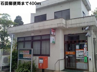 石田郵便局まで400m