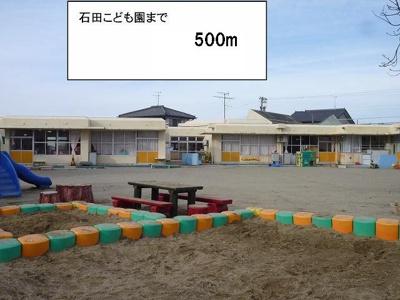 石田こども園まで500m