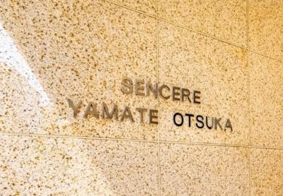 センシア山手大塚のマンション名です。