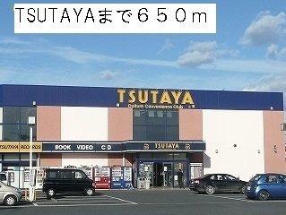 TSUTAYAまで650m
