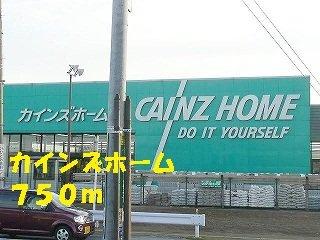 カインズホームまで750m