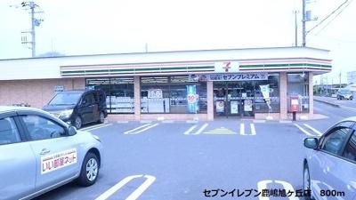 セブンイレブン 鹿嶋旭ヶ丘店まで800m