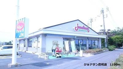 ジョナサン 鹿嶋店まで1100m