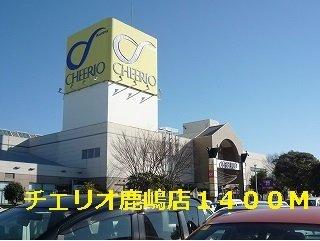 チェリオ鹿嶋店まで1400m