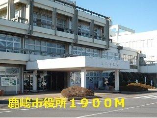 鹿嶋市役所まで1900m