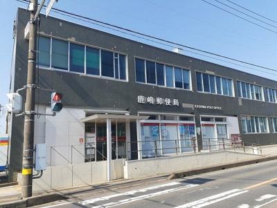 鹿嶋郵便局まで1300m