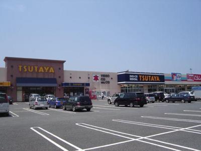 TSUTAYA(レンタルビデオ)まで1,700m